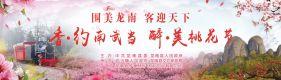 待到百花烂漫时!龙南南武当2019桃花节精彩邀您共享!